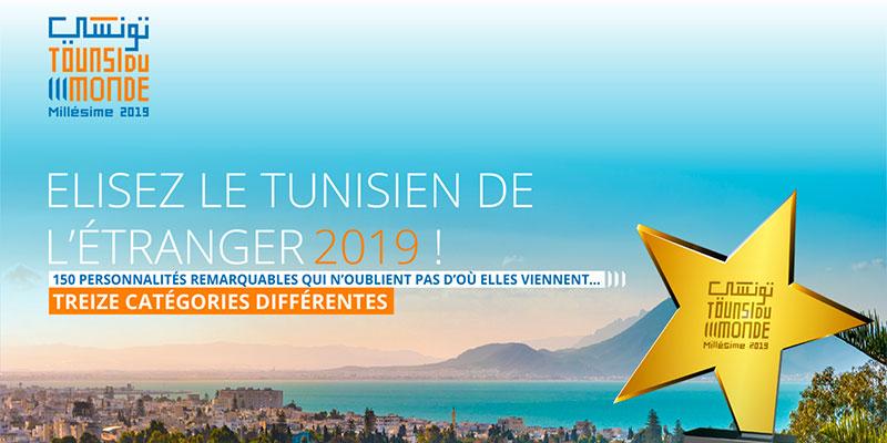 Avec les 'Trophées Tounsidumonde'  les Tunisiens de l'étranger veulent être mieux compris et donner plus !