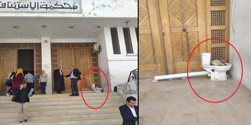 ؟؟؟صورة: ماذا يفعل مرحاض أمام محكمة الاستئناف