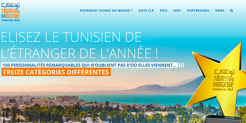 Avec les « trophées Tounsidumonde », les Tunisiens de l'étranger veulent être mieux compris et donner plus !