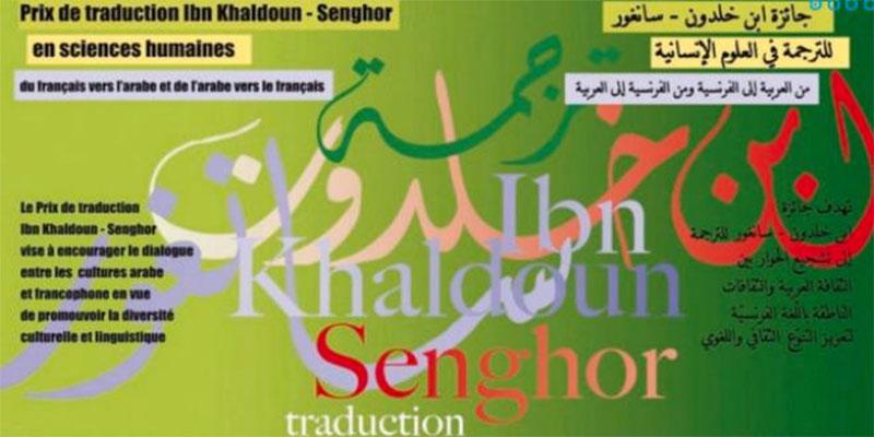 La Tunisie remporte le Prix de la traduction Ibn Khaldoun-Senghor 2018