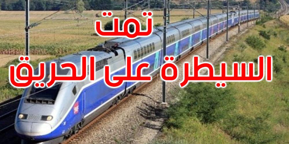 تعطل قطار تونس الدهماني بسبب حريق على مستوى المحرك