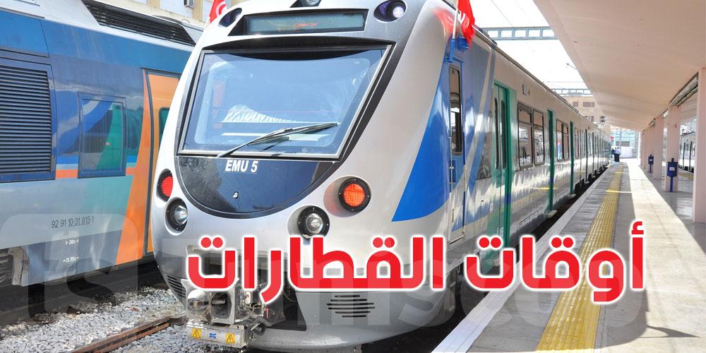خلال رمضان..توقيت قطارات أحواز تونس