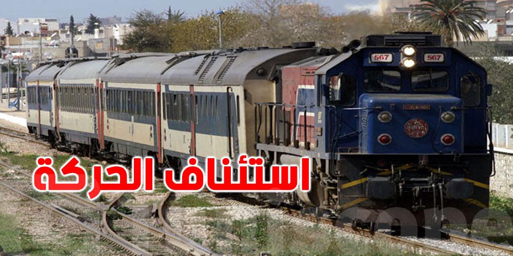 رسميّ: استئناف سير هذه القطارات