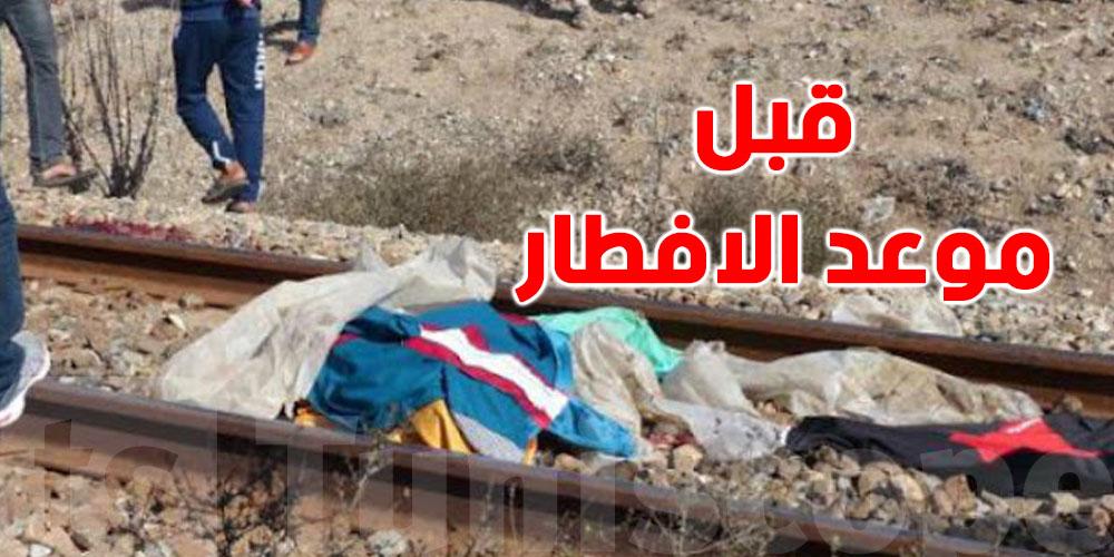 قبل موعد الافطار: وفاة شاب تحت عجلات القطار بالمهدية