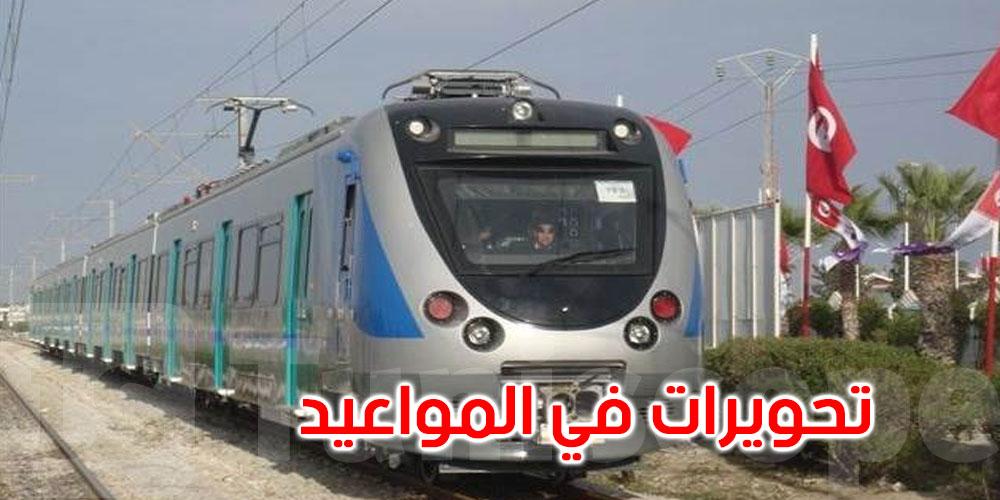 تحويرات على مواعيد سفرات القطارات على مختلف الوجهات