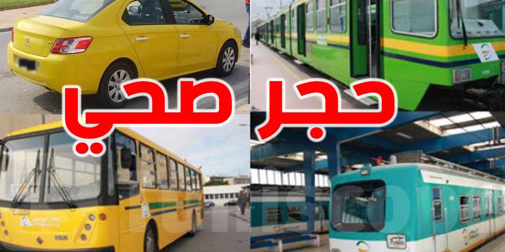 حجر صحّي.. توضيحات وزارة النقل