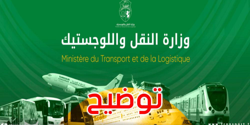 حقيقة إيقاف نشاط أحد الناقلين البحريين الدوليين بالموانئ التونسية: وزارة النقل توضح
