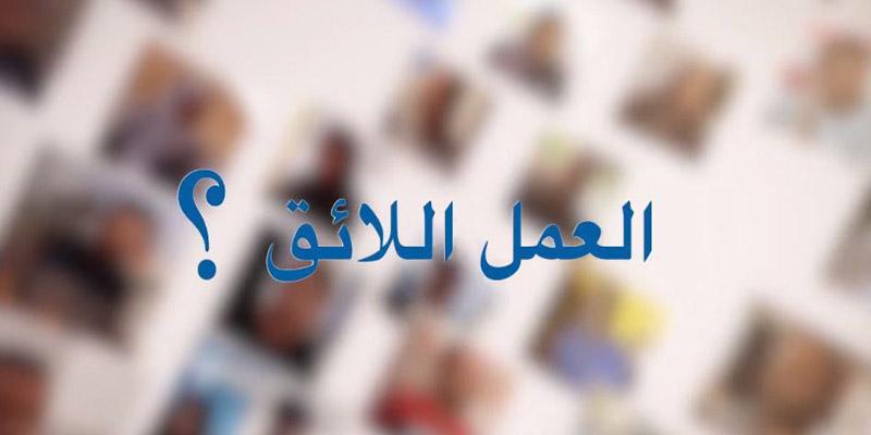 بالفيديو: ماذا يعرف التونسي عن العمل اللّائق ؟