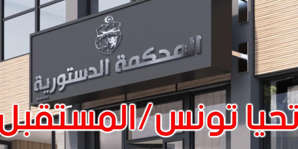 البرلمان: قبول ملفات مرشّحين اثنين لعضوية المحكمة الدستورية