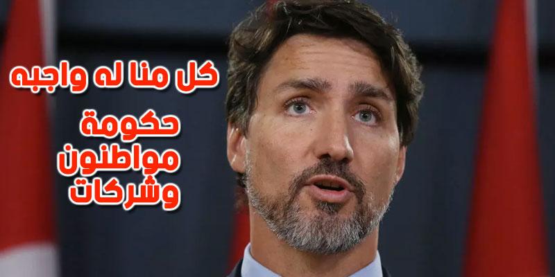 فيديو: رئيس وزراء كندا جاستن ترودو يذهل العالم بخطاب أمام شعبه (مترجم)