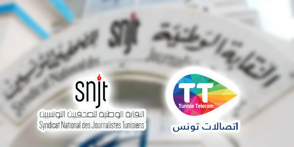 النقابة الوطنية للصحفيين واتصالات تونس تطلقان المسابقة الوطنية لأفضل عمل صحفي خاص بالإعلام الرقمي