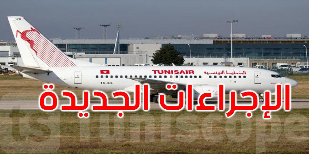 الخطوط التونسية : إجراءات جديدة تخص المسافرين إلى كندا