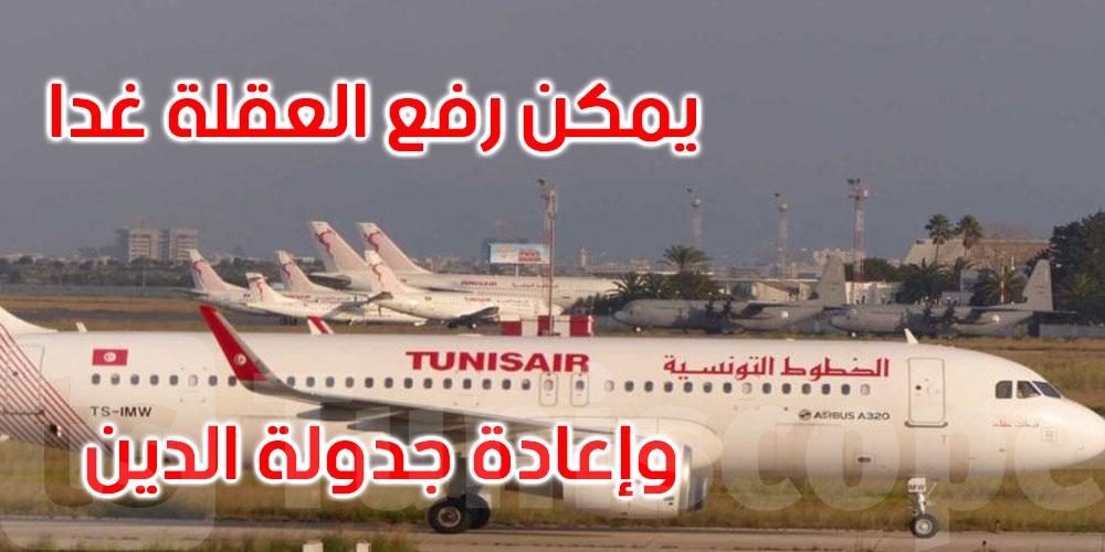 ر.م.ع التاف: ديون التونسيار أكثر من 65 مليون دينار منذ سنة 2015