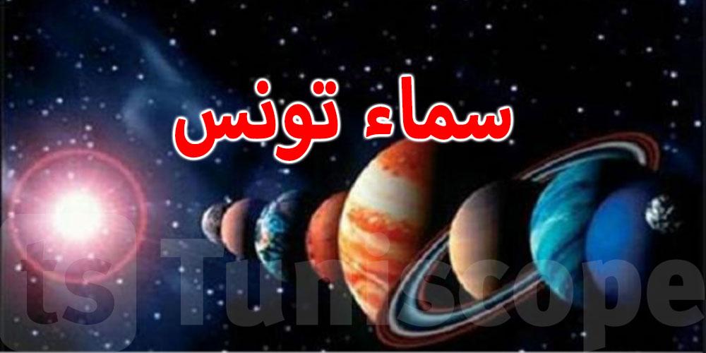 ظاهرة فلكية نادرة تزين سماء تونس غدا..التفاصيل