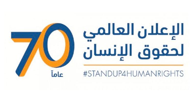 Journée mondiale des droits de l'Homme, la Tunisie réaffirme son engagement à renforcer les acquis de la Révolution