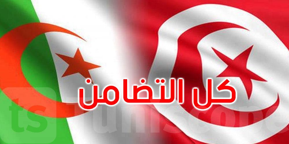 تونس تتقدم بالتعازي للجزائر وتعبر عن تضامنها معها