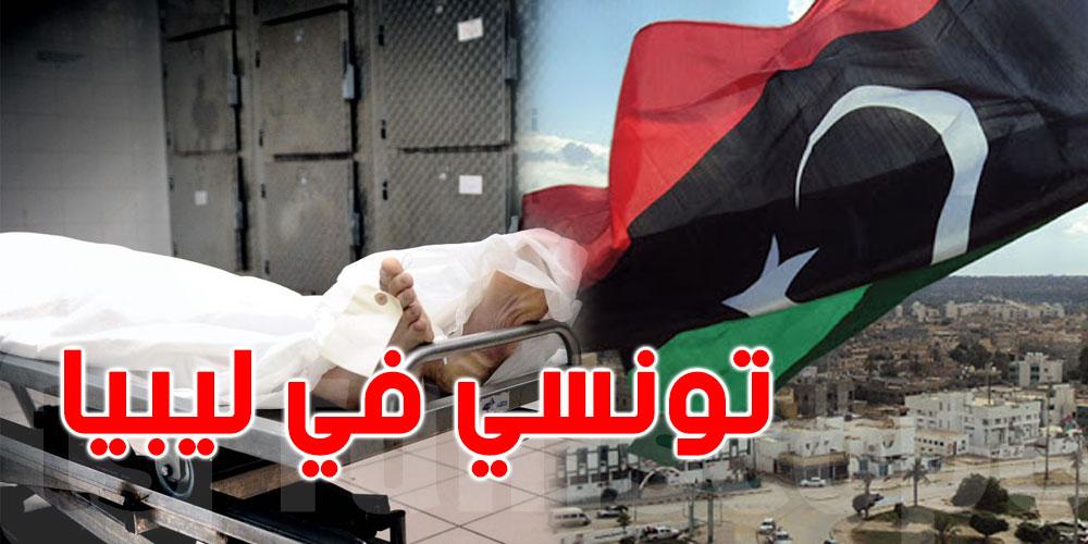 وفاة شاب تونسي في ليبيا