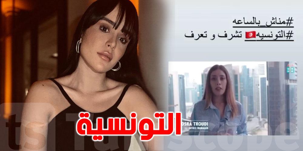 ''بالفيديو..جوليا الشواشي تطلق حملة ''نساء تونس مش بالساعة