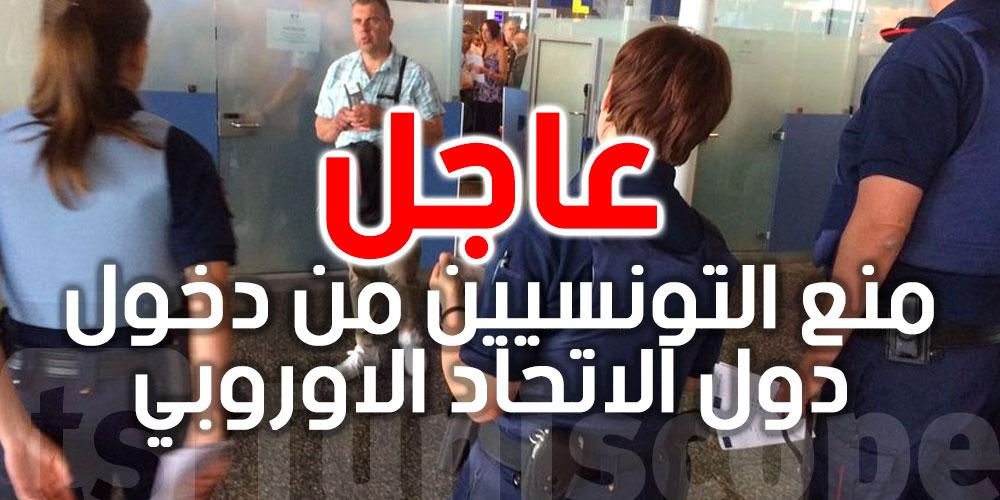 منع التونسيين من دخول دول الاتحاد الاوروبي