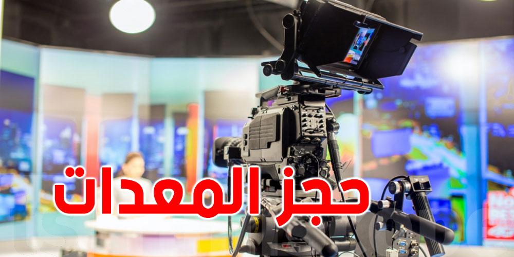 بعد الزيتونة..19 جمعية تدعو إلى تطبيق القانون على قناتي نسمة وحنّبعل