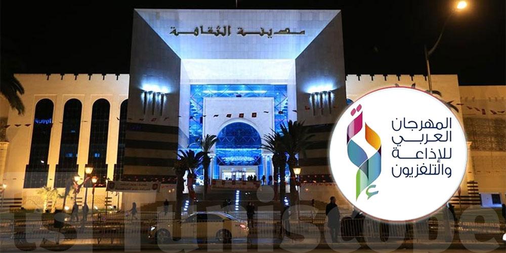 تونس تحتضن المهرجان العربي للإذاعة والتلفزيون بحلّة جديدة