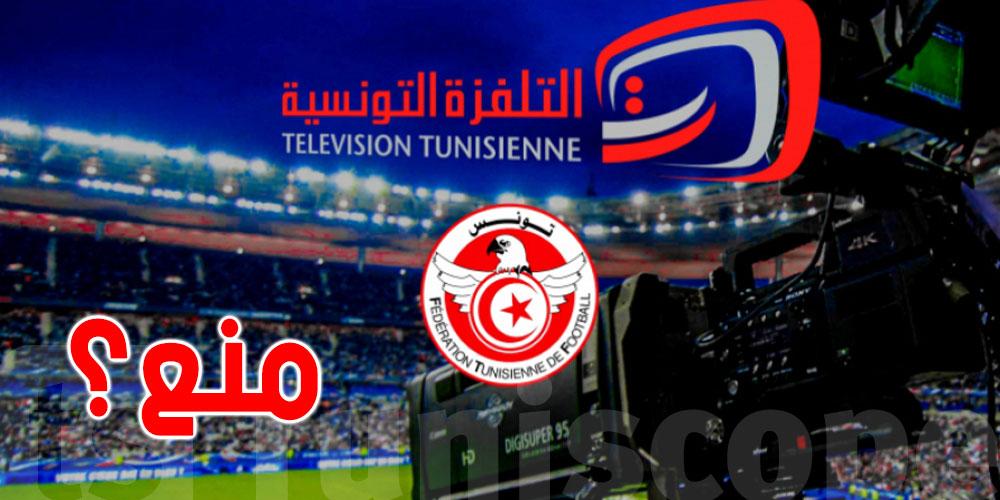 منع التلفزة التونسية من بث مباريات البطولة، الجامعة توضّح