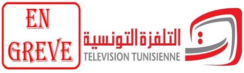إضراب عام في مؤسسة التلفزة التونسية غداً الثلاثاء