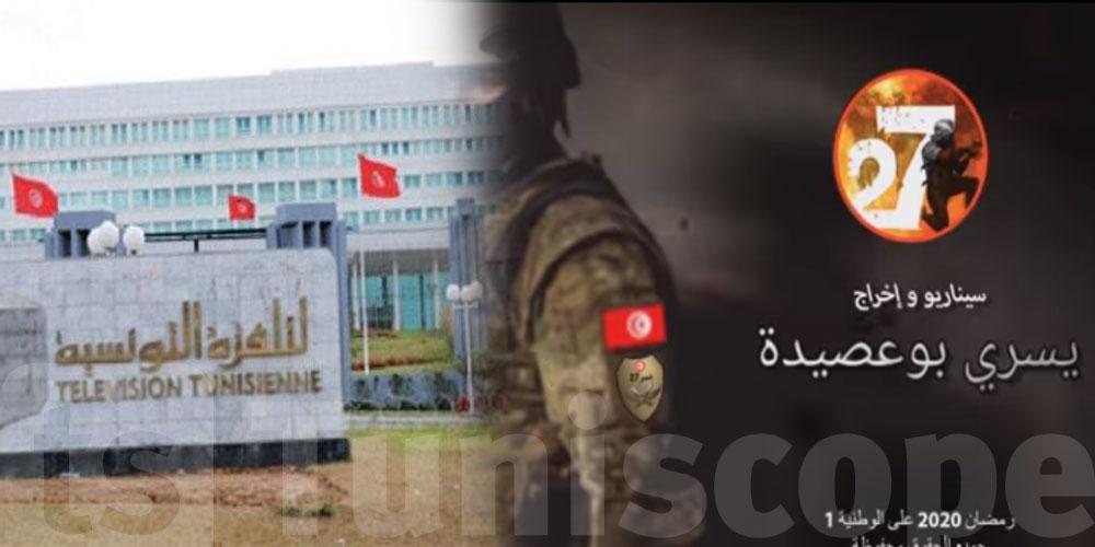 ملفّ مسلسل الفرقة 27: التلفزة التونسية تُوضّح