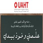 UAHT : Collecte de livres au profit des bibliothèques scolaires