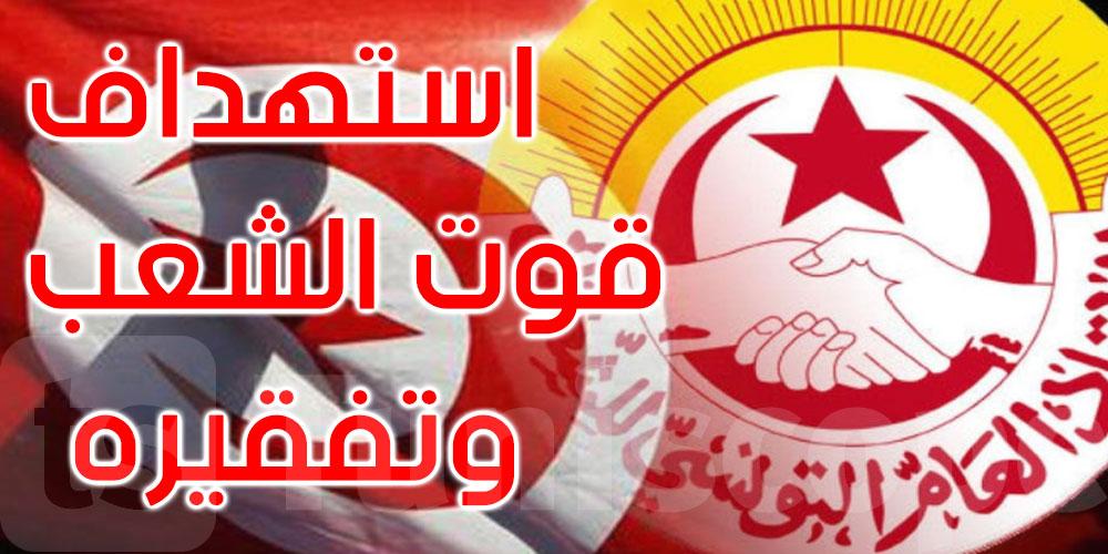 اتحاد الشغل يدين الزيادات المجحفة في الأسعار
