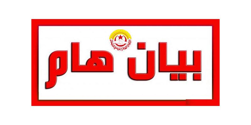 اتحاد الشغل يصف وفاة 11 رضيعا بمستشفى الرابطة بالكارثة و يطالب بتحديد المسؤوليات