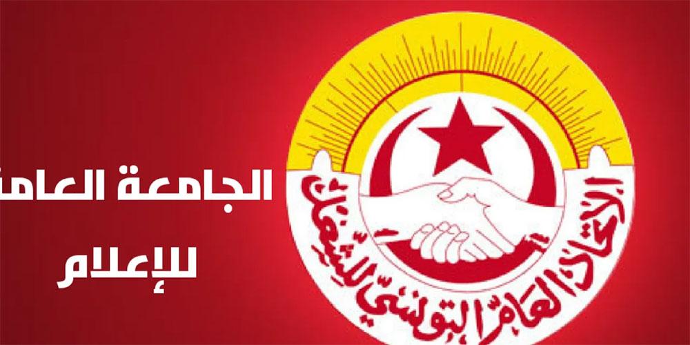 الجامعة العامة للإعلام  تدعو رئاسة الحكومة إلى جلسة عاجلة و تهدد بالإضراب العام