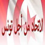 عبد الرزاق الهمامي:الاتحاد من أجل تونس سيتقدم للانتخابات القادمة بقائمات مُوحدة و الباب مفتوح أمام الحزب الجمهوري