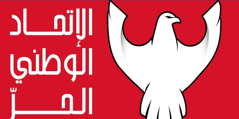 الاتحاد الوطني الحر يعلن عدم المشاركة في الانتخابات البلدية