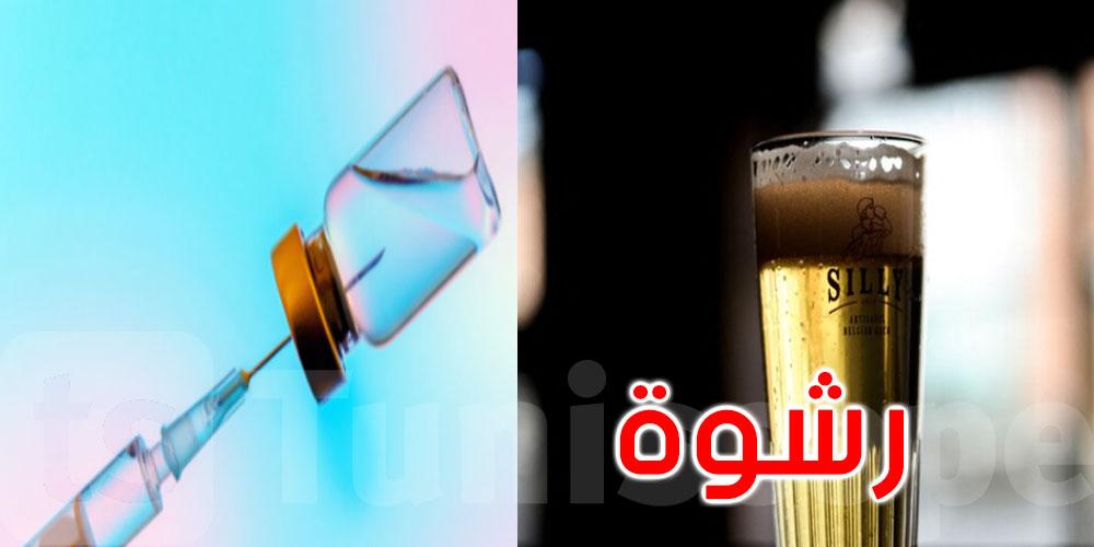 كأس من الجعة لكل من يحصن نفسه ضد كورونا!