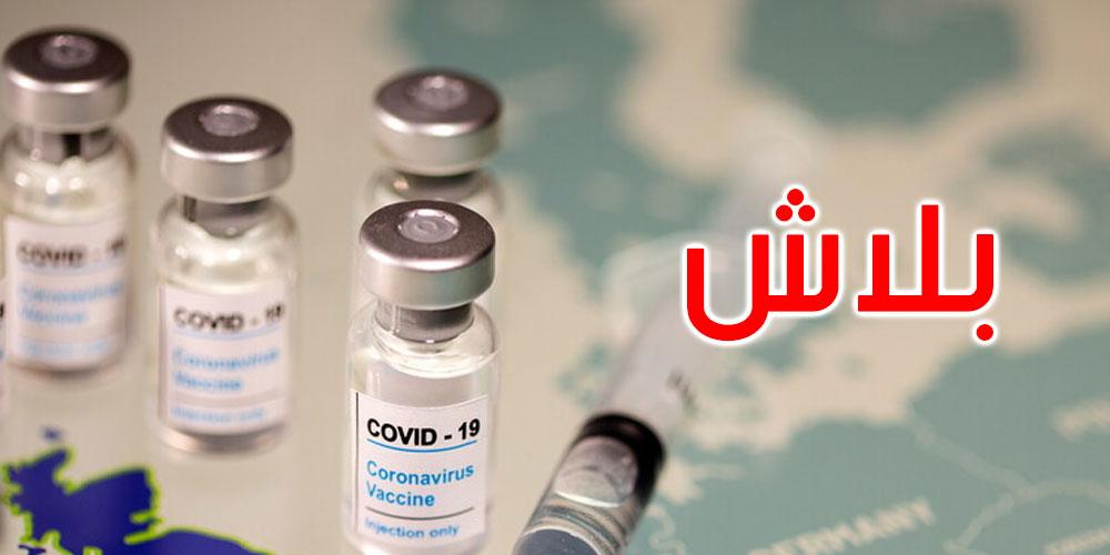 دول تعلن مجانية التطعيم ضد فيروس كورونا