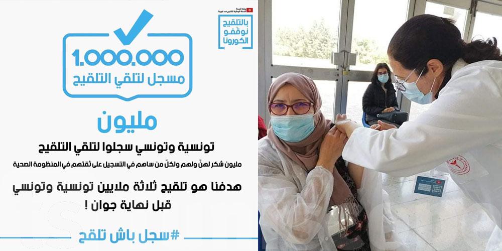 Déjà 1 millions d'inscriptions sur evax.tn selon le ministère de la santé