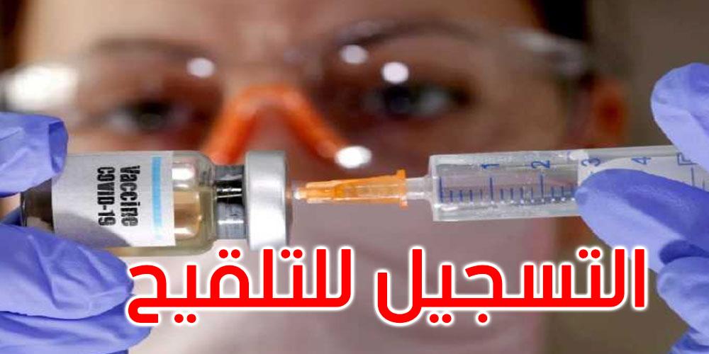 لتفادي فوضى الأيام المفتوحة: وزارة الصحة تدعو هذه الفئات للإقبال على التلقيح يوم 8 أوت