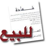 سيدي بوزيد : محتجون يعرضون شهاداتهم العلمية للبيع