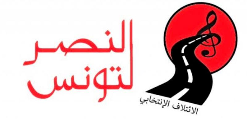 La coalition électorale ''Victoire de la Tunisie'' dénonce des mesures sécuritaires prises à leur encontre