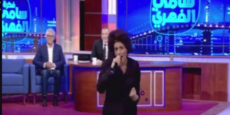بالفيديو: هكذا غنت راضية النصراوي لحمة الهمامي