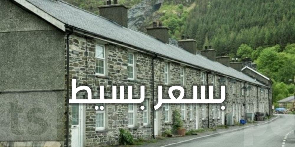 بسعر صادم.. قرية بريطانية معروضة للبيع بشكل كامل