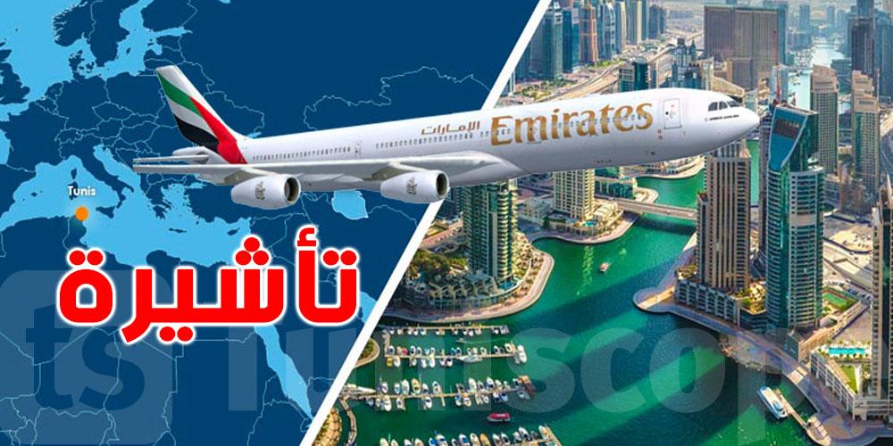 الإمارات تستأنف إصدار التأشيرات للأجانب