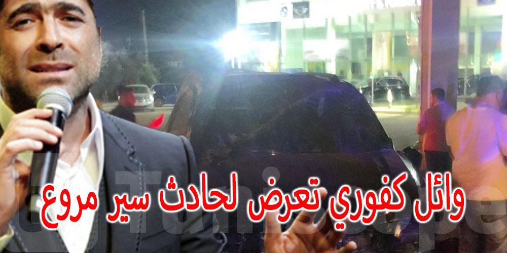 وائل كفوري ينجو من حادث سير مروع