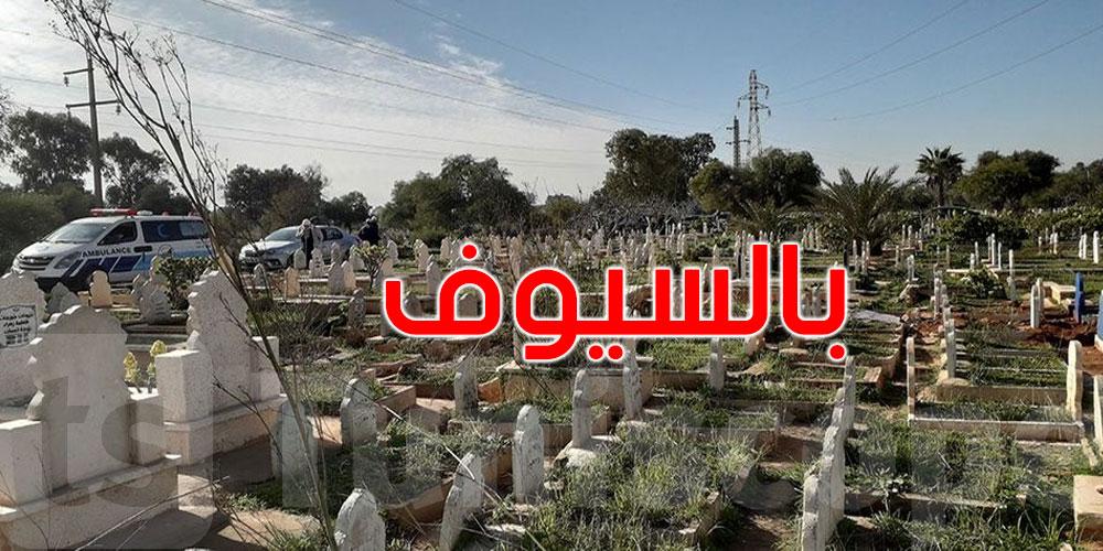 أثناء دفن الميت..جرحى في معركة بين الورثة
