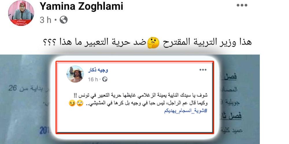 Quand Wajih Dhokar tacle Yamina Zoghlami