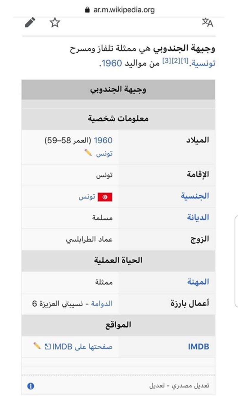 زوجة عماد الطرابلسي ومن مواليد 1960 '': وجيهة الجندوبي ترد على وكيبيديا ''