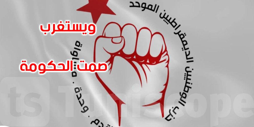 الوطد يعبر عن مساندته التامة لكل الحركات الاجتماعية في البلاد
