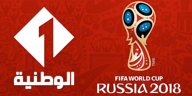 Tous les matchs de la Tunisie diffusés en clair sur la Watania 1