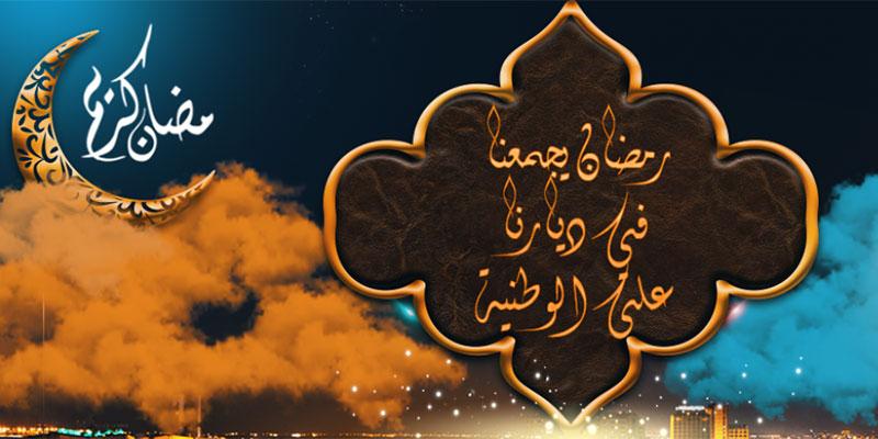 أول أيام رمضان، هذه أوقات المسلسلات و البرامج الرمضانية على القناة الوطنية